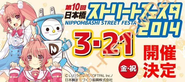 第10回日本橋ストリートフェスタ2014の開催日が2014年3月21日(金・祝)に決定!