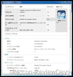 letsnote_j10_cf-j10ewhds_ram_16gb_win7_experience_index