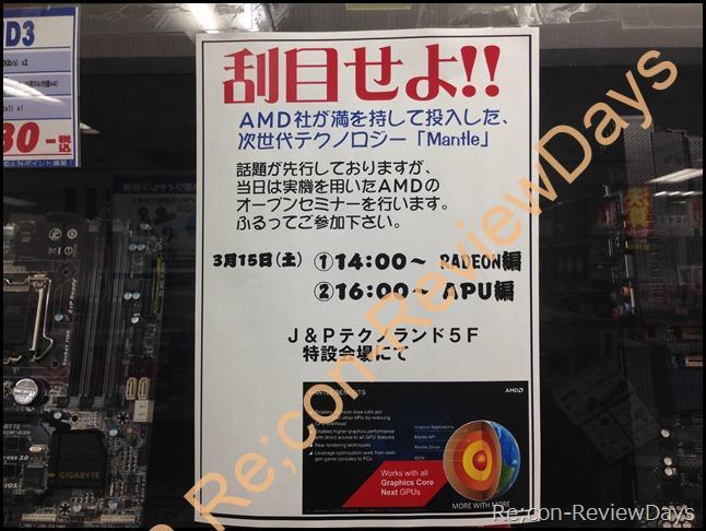 大阪・日本橋のJ&Pテクノランドにて3月15日(土)にAMD Mantleを用いたオープンセミナーを開催