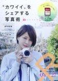 Amazon販売分のEye-Fi 4GBが付属する雑誌「カワイイをシェアする写真術」がお届け予定日未定へ