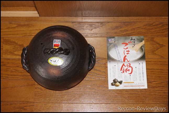 簡単にご飯や炊き込みご飯が作れる「三鈴のご飯鍋【5合】万古焼」実践レビュー
