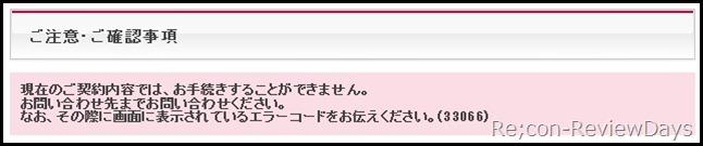 docomo_online_shop_error_33066