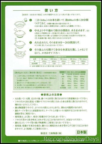 misuzu_bannkoyaki_5.5gou_torisetu_02
