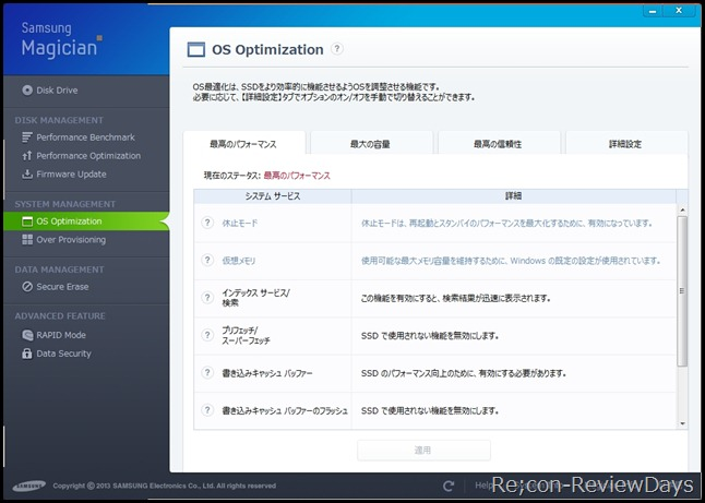samsung_840_250gb_tlc_MZ-7TD250BIT_siyou_8kagetu_os_optimization