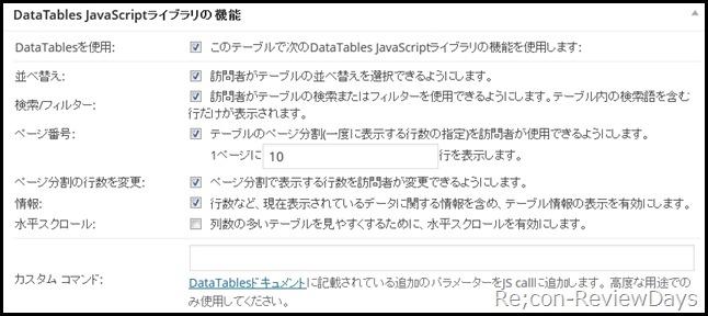 tablepress_sort_datatables_javascript_library