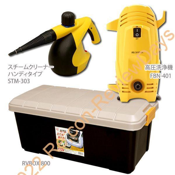 アイリスオーヤマの高圧洗浄機「FBN-401」の初期不良交換品が届きました