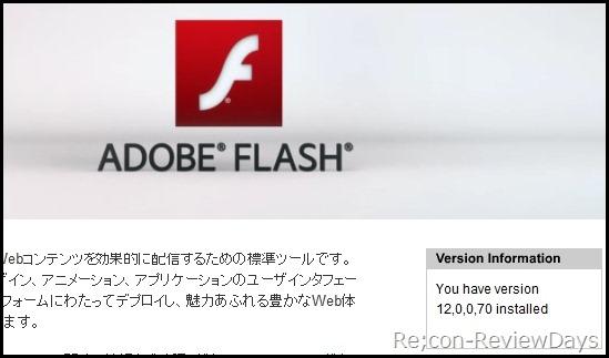 adobe_flashplayer_12.0.0.70_installed