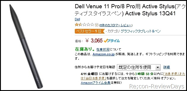 dell_venue8pro_11pro_activestylus_amazon