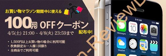 SPIGEN SGP 楽天市場店で100円OFFクーポン配布、更にお買い物マラソンで楽天ポイントが10倍に #SPIGEN