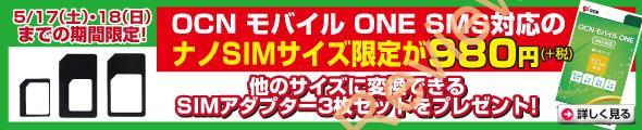 ドスパラにてOCNモバイルOne ナノSIMパッケージが980円!18日までの限定特価