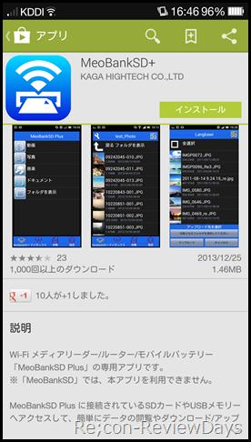 Screenshot_2014-06-02-16-46-31-494