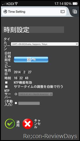 Screenshot_2014-06-02-17-14-55-863