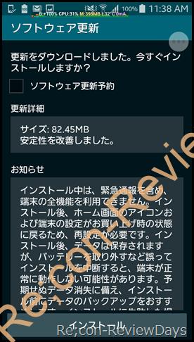 Samsung GALAXY S5 (SC-04F)を使ってVoLTEを試してみた