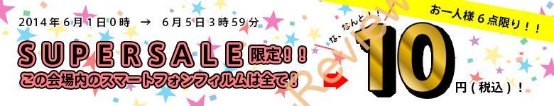 楽天市場にてPGA製スマートフォン用保護シートが期間限定特価10円(税込)で販売中!