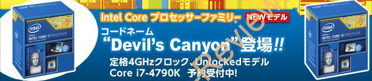 Intelの新CPU「Devil's Canyon」のレビューがマイナビにて公開、リテールクーラーで49倍4.9GHzを達成