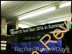 PCワンズで行われた「NVIDIA × GIGABYTE Roadshow in Summer」に参加してきました Vol.1 Nvidia #Nvidia #ワンズ #GIGABYTE