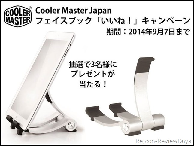 coolermaster_campaign_14.08.29_wave_stand