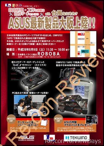 台風に負けるな!明日11時半より日本橋モノづくり拠点ROBOBAにてASUS最新製品展示や、組み立て実演イベントを開催