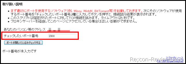 aoc_nec_rooter_WG1800HP_port_kaihou_04