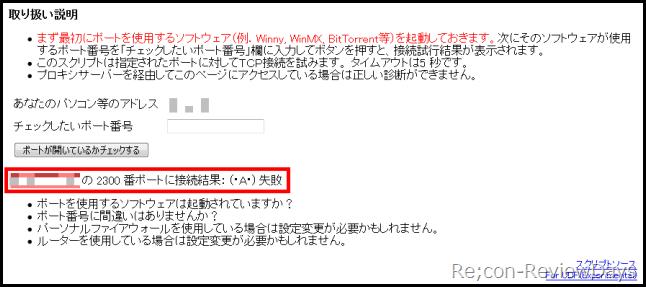 aoc_nec_rooter_WG1800HP_port_kaihou_05