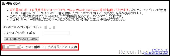 aoc_nec_rooter_WG1800HP_port_kaihou_06