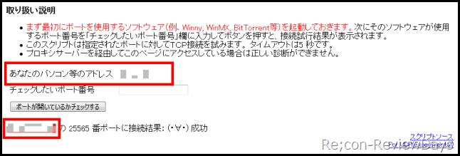 aoc_nec_rooter_WG1800HP_port_kaihou_07
