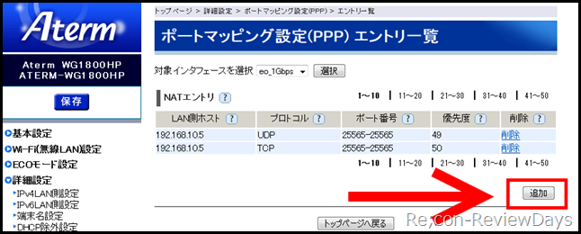 aoc_nec_rooter_WG1800HP_port_kaihou