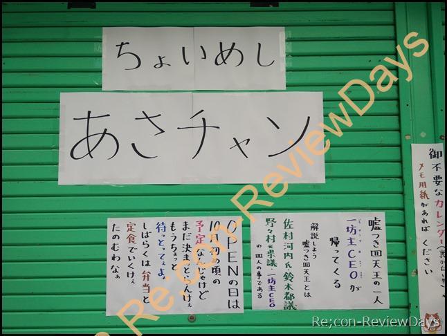 ~2014.09.21 日本橋旅行記~
