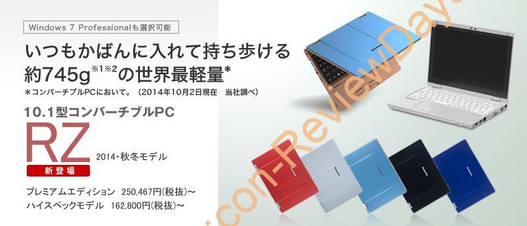 Panasonic Let's note RZ4で輝度の自動調整を切る方法