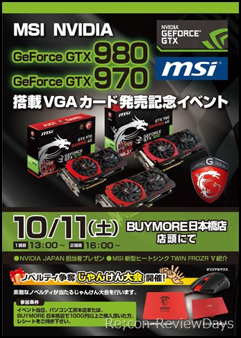 BUY MORE 大阪日本橋店にて「MSI NVIDIA GeForce GTX970/980搭載VGAカード発売記念イベント」を10月11日に開催