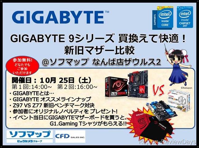 gigabyte_cfdd_20141025_event