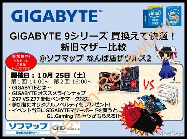 ソフマップ なんば店ザウルス2にて10月25日に「GIGABYTE 9シリーズ 買い換えて快適!新旧マザー比較」を開催