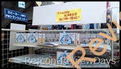 ~2014.11.09 日本橋旅行記~