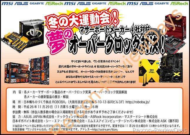 2014年11月29日(土)に日本橋ものづくり拠点 ROBOBAにて「冬の大運動会!マザーボードメーカー4社対抗夢のオーバークロック対決!」を開催