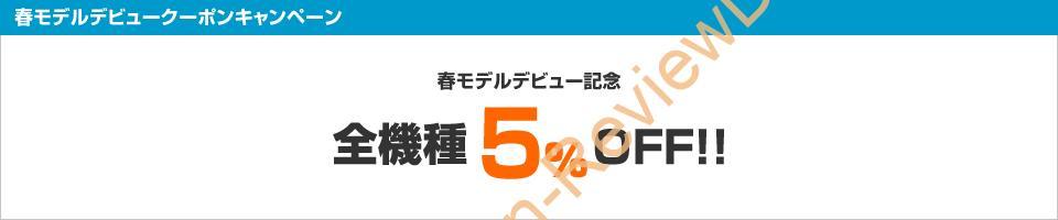 Panasonic Storeが新システムの移行で1月20日17時~1月22日13時までサービス休止中