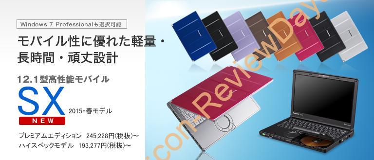 Panasonic Let's note SX4はSATA3に対応。従来のSX1/SX2に比べSSDが圧倒的に高速化 #Panasonic #Letsnote