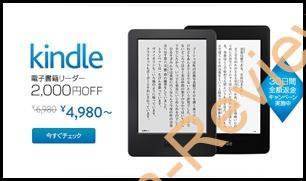 AmazonにてKindle、Kindle Paper Whiteがクーポン適用で2,000円引き、更に30日間の返品キャンペーンを実施中。2月22日まで!