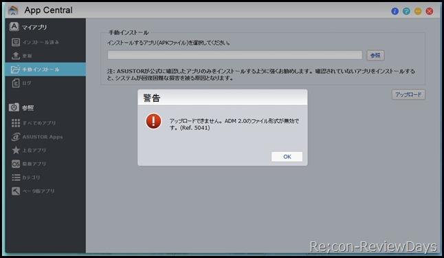 asustor_as-202t_appli_install_androidapk_adm2.0_error
