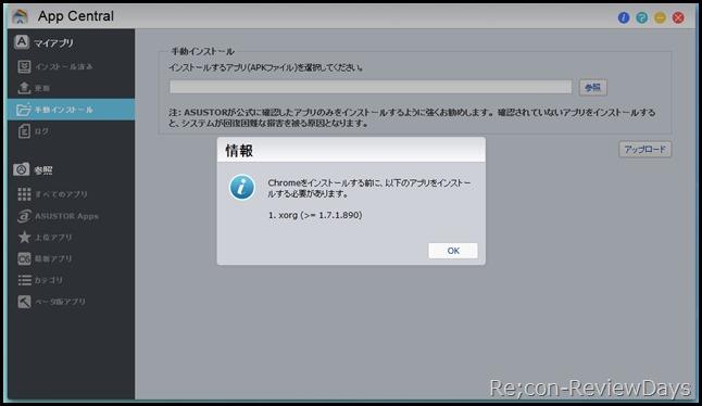 asustor_as-202t_appli_install_chrome_error