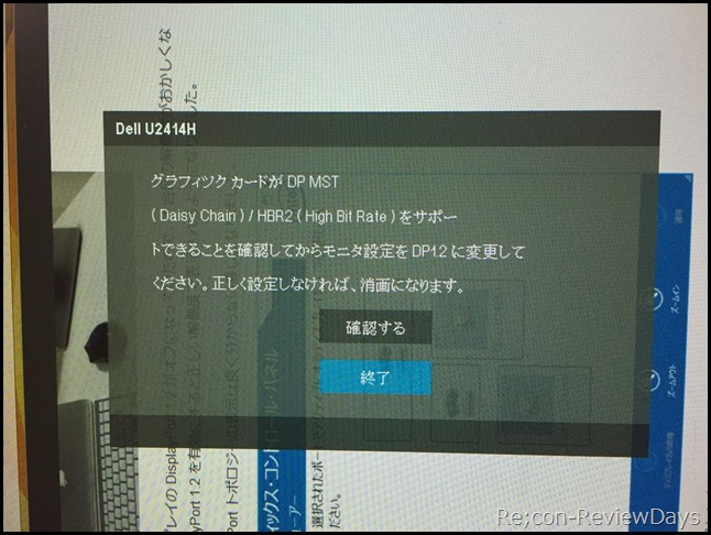 DELL U2414Hを使ってDisplay Portでデイジーチェーン接続を検証する #DELL #DisplayPort #U2414H