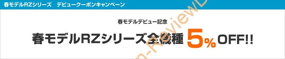 Panasonic Let's note RZ4 2015年春モデルが5%引きとなるキャンペーンを2月12日迄開催中 #Panasonic #Letsnote #特価