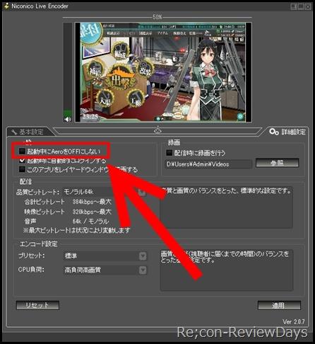 niconico_live_encorder_windows_aero_off_02