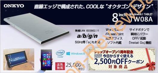 ONKYO、Windowsタブレット「TW08A」が2,500円OFFになるクーポンを配布中、24,500円、送料無料でタブレットを購入が可能に