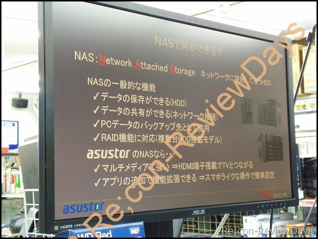 2015年2月28日 ASUSTOR NASキット店頭イベント会場レポート ASUSTOR編
