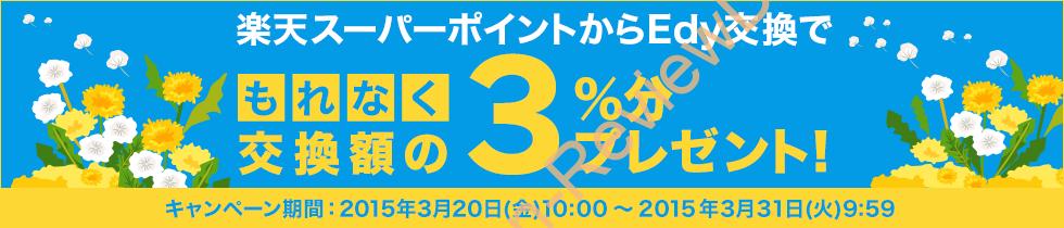 楽天Edyより11日間限定で楽天ポイントからEdy交換で3%分が増額付与されるキャンペーンを開始 #楽天 #Edy #キャンペーン