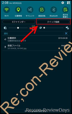 Samsung GALAXY Tab S 8.4とGalaxy S6 Edgeを使ってデータを瞬時に転送する「クイック接続」を検証してみる