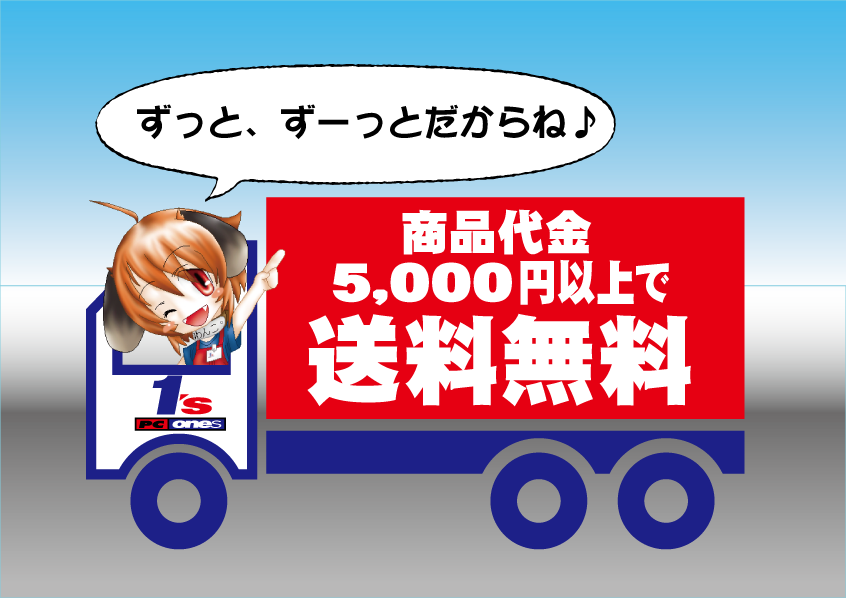 PCワンズにて期間限定だった5,000円以上で送料無料キャンペーンが継続、今後はずぅ~っと5,000円以上で送料無料! #PCパーツ #自作PC #Akiba #pombashi