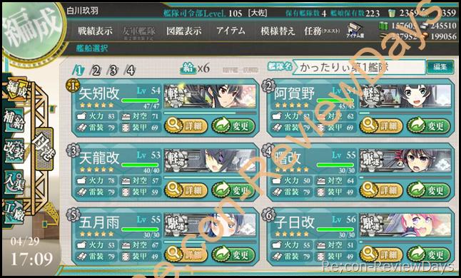 艦これ 2015年春 イベント海域「発動準備、第十一号作戦! カレー洋」 E-1 甲攻略 #艦これ