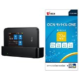 NEC製のLTE対応モバイルルーター「Aterm MR03LN クレードル付」とOCNモバイルONEのセットがタイムセール特価15,200円、送料無料で販売中! #MVNO #OCN
