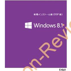 NTT-X StoreにてMicrosoft Windows 8.1 64bit DSP版が特価8,980円、更に先着16000名様に2,000円キャッシュバックで実質6,980円で購入できるチャンス!